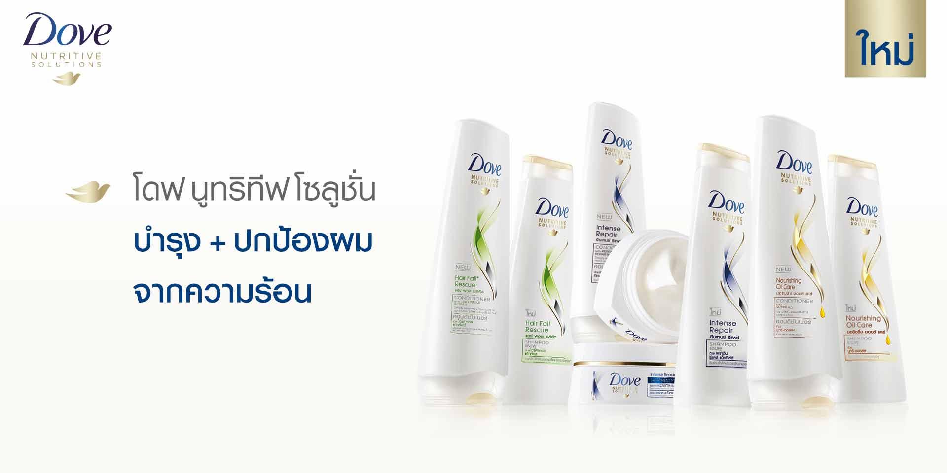 มั่นใจ! Dove Nutritive Solutions ปกป้องผมสวยจากความร้อนได้จริง