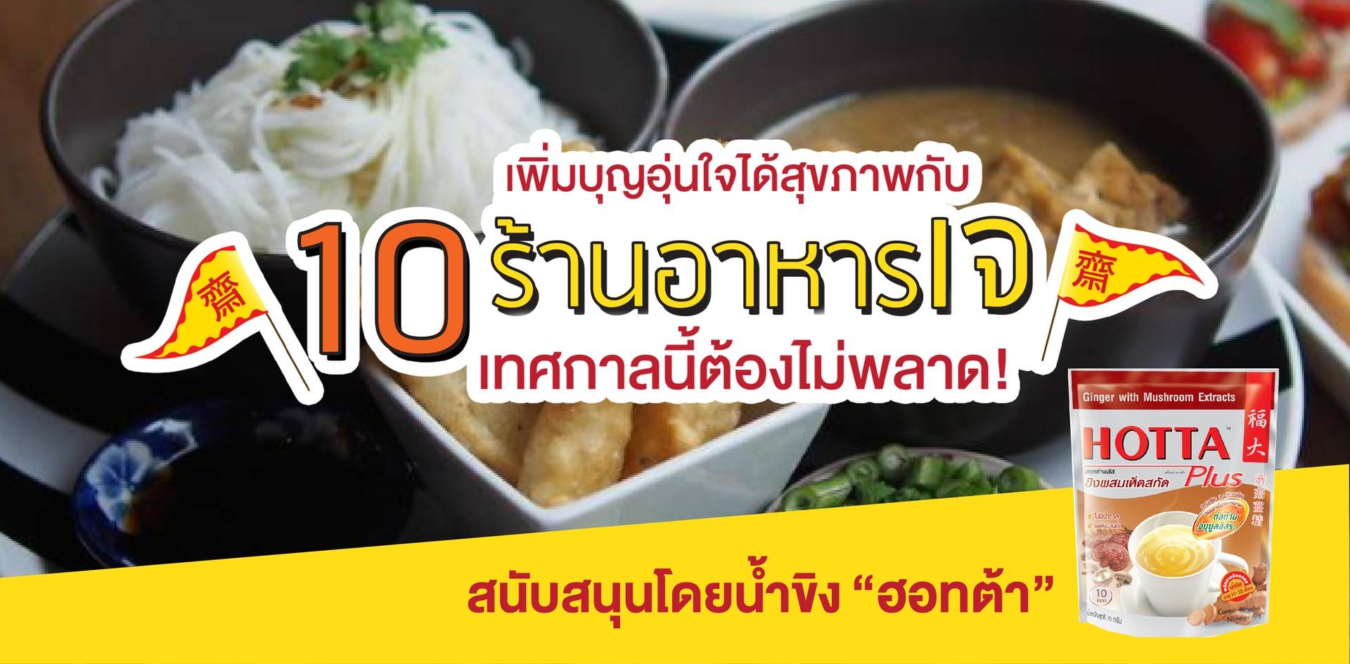 เพิ่มบุญอุ่นใจได้สุขภาพกับ 10 ร้านอาหารเจ เทศกาลนี้ต้องไม่พลาด