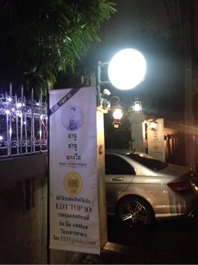 ร้านอาหาร ชาบู ชาบู นางใน สวนหลวง