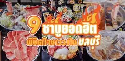 9 ร้าน ชาบูยอดฮิต พิชิตใจชาววงใน ชลบุรี