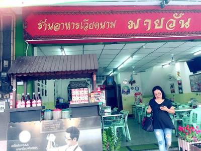 หน้าร้าน ที่ ร้านอาหาร My One Vietnam Food ศรีราชา