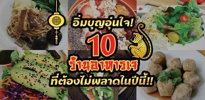 อิ่มบุญอุ่นใจ! 10 ร้านอาหารเจที่ต้องไม่พลาดในปีนี้!!