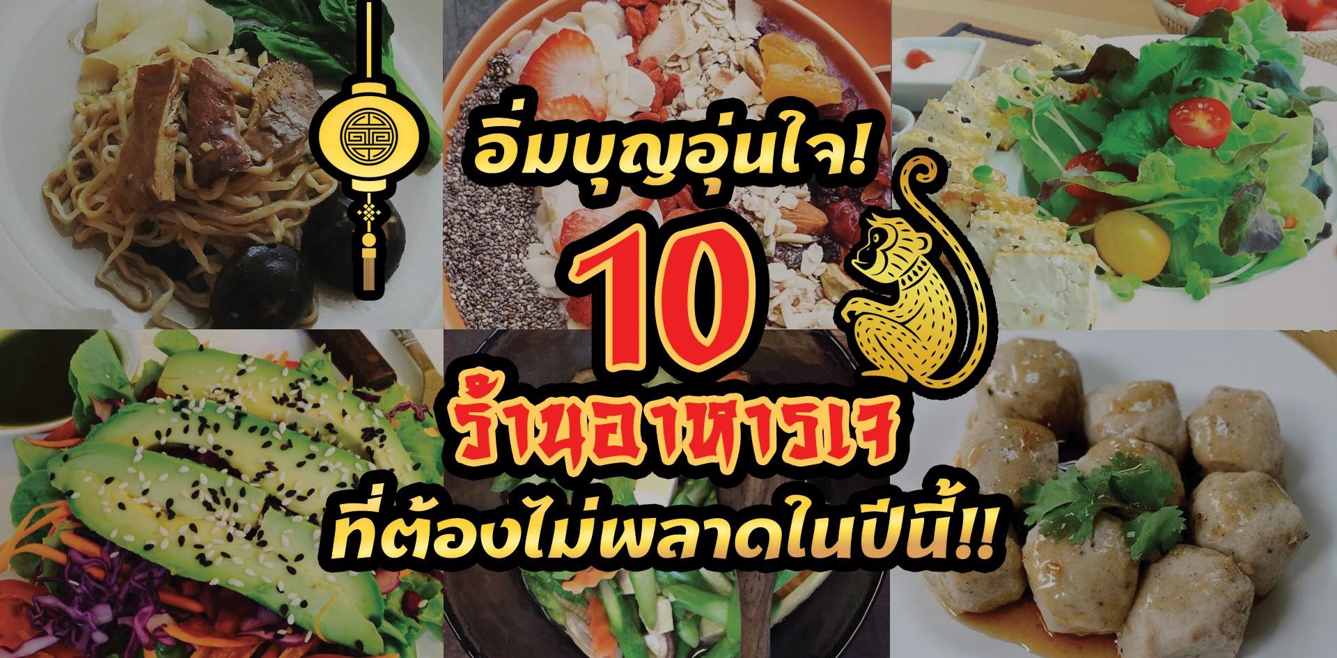 อิ่มหลักร้อย ได้บุญหลักล้าน! 10 ร้านอาหารเจที่ต้องไม่พลาดในปีนี้!!