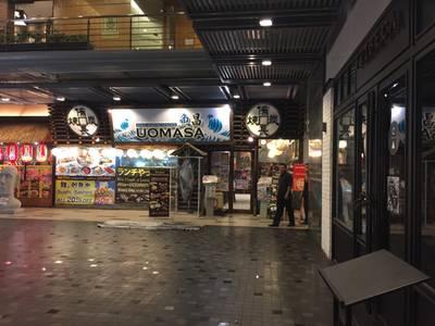 หน้าร้าน ที่ ร้านอาหาร Uomasa ทองหล่อ