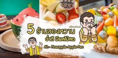 5 ร้านของหวานเชียงใหม่ ฉ่ำดี มีผลไม้สด Ah~ Pineapple-Apple-Pen