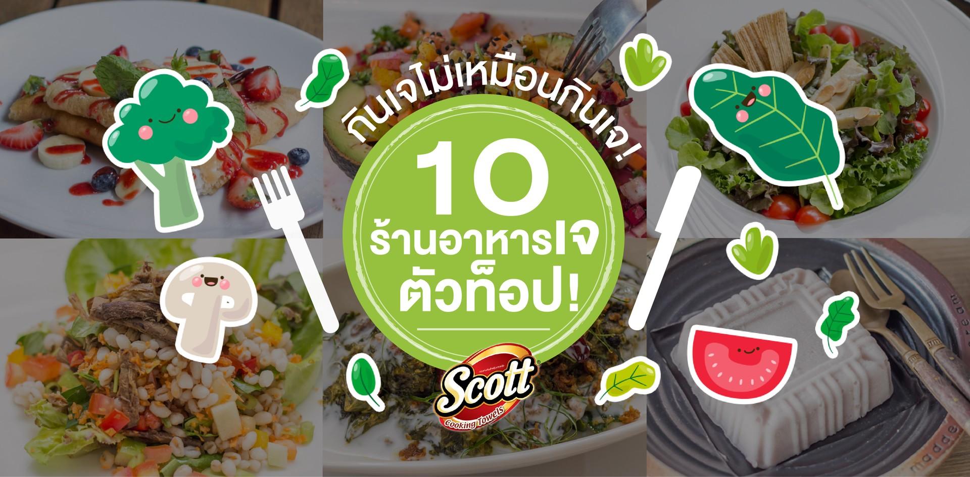 กินเจไม่เหมือนกินเจ! กับ 10 ร้านอาหารเจตัวท็อป by Scott