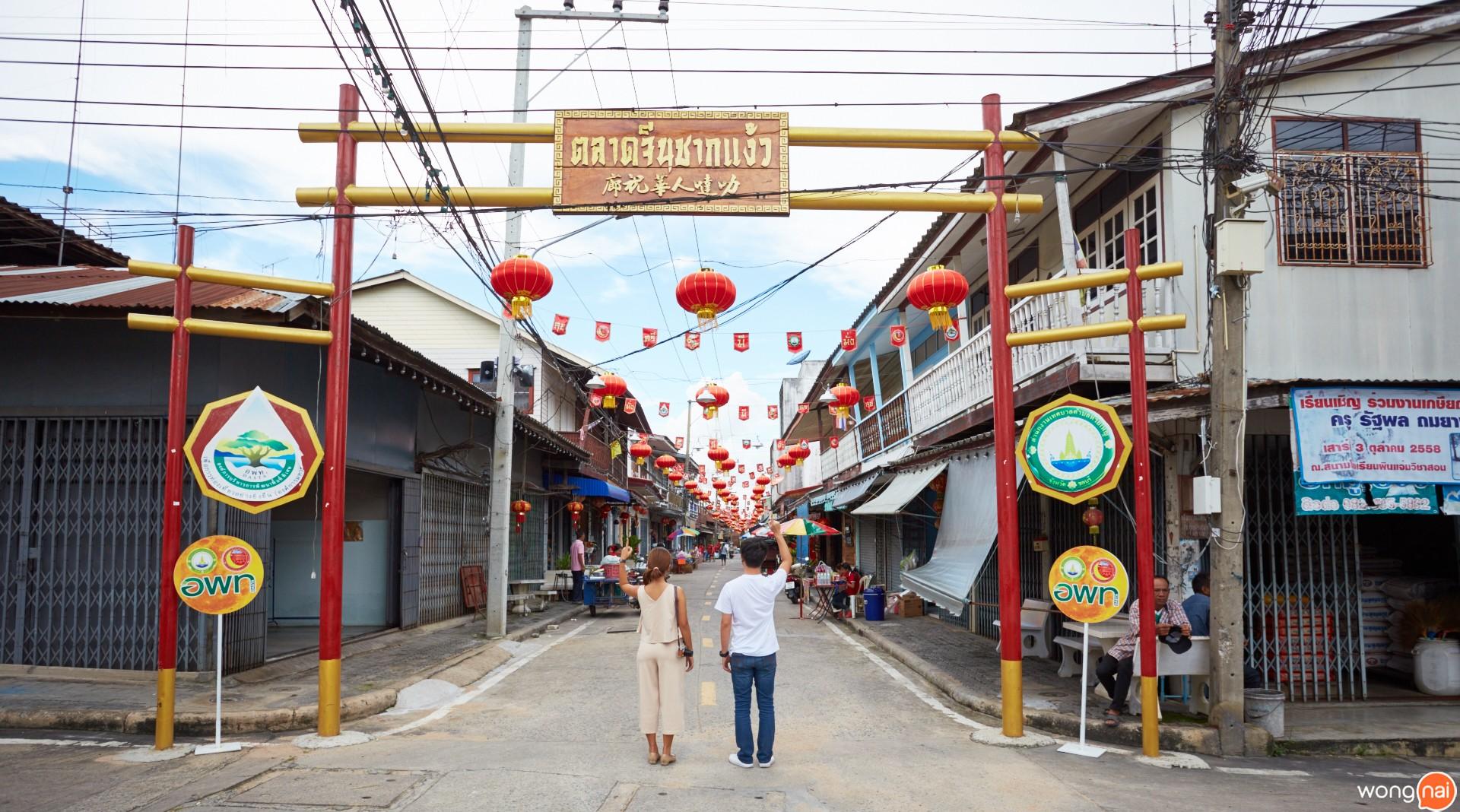 ตลาดจีนโบราณ ชากแง้ว ชลบุรี
