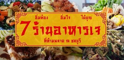 อิ่มท้อง อิ่มใจ ได้บุญ 7 ร้านอาหารเจที่ห้ามพลาด @ชลบุรี!