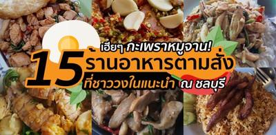 เฮียๆ กะเพราหมูจาน! 15 ร้านอาหารตามสั่งที่ชาววงในแนะนำ ณ ชลบุรี
