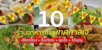 10 ร้านอาหารช่วงเทศกาลเจ เชียงใหม่ อิ่มท้อง สุขใจ ได้บุญ
