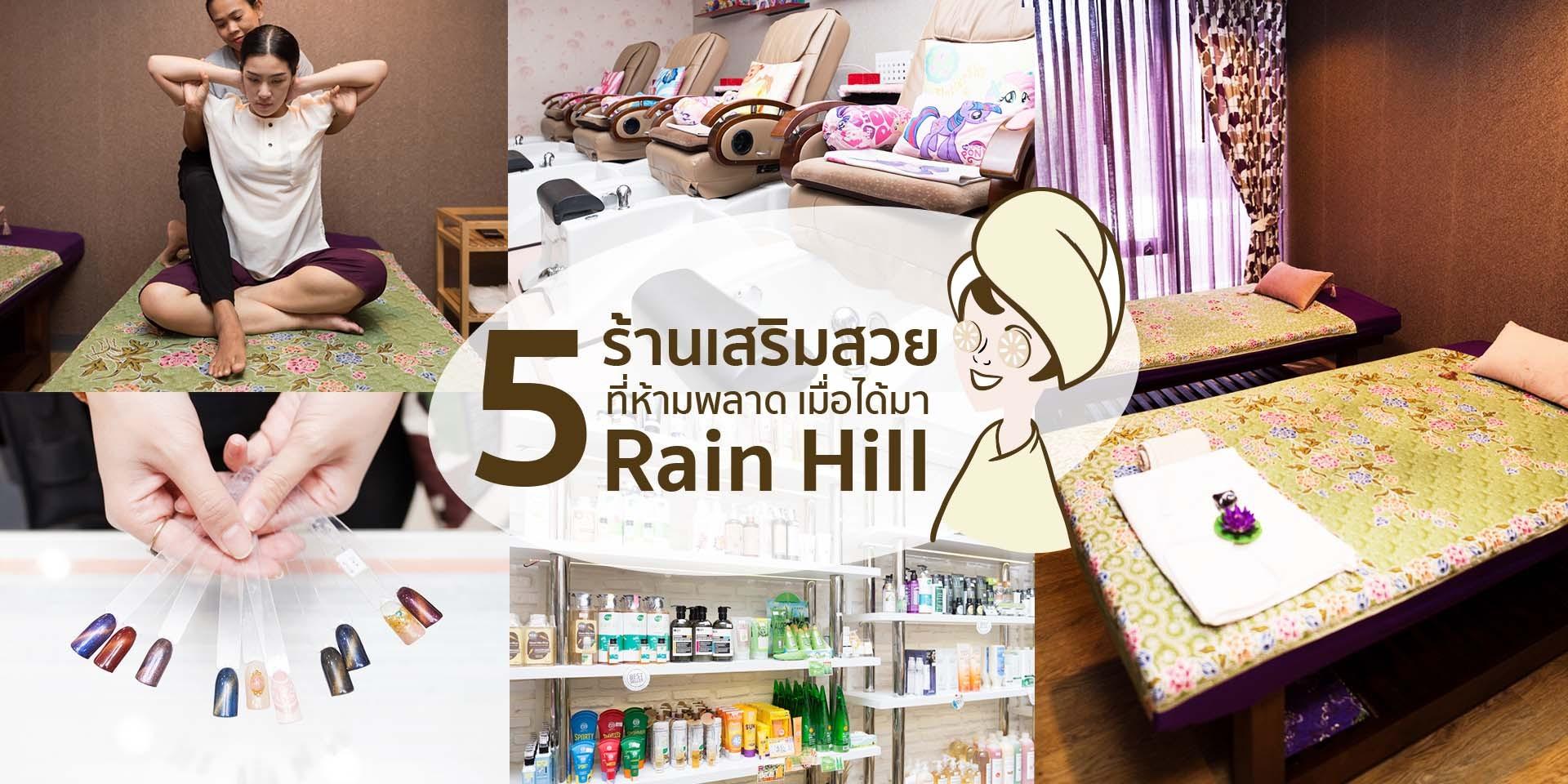 ร้านเสริมสวย 5 ร้านที่ห้ามพลาด เมื่อได้มา Rain Hill สุขุมวิท 47