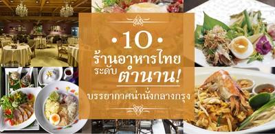10 ร้านอาหารไทยระดับตำนาน บรรยากาศน่านั่งกลางกรุง