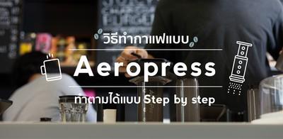 วิธีทำกาแฟแบบ Aeropress ทำตามได้แบบ Step by step