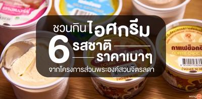 ชวนกินไอศกรีม 6 รสชาติ ราคาเบาๆ จากโครงการส่วนพระองค์สวนจิตรลดา
