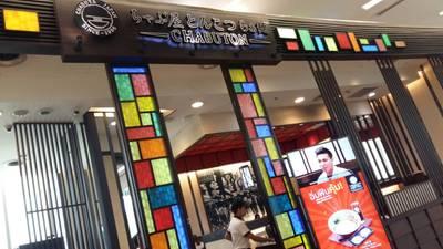 ร้านอาหาร Chabuton สยามพารากอน