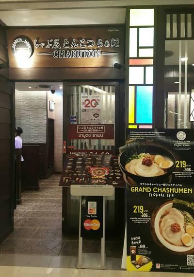 หน้าร้าน ที่ ร้านอาหาร Chabuton เซ็นทรัล เวิลด์