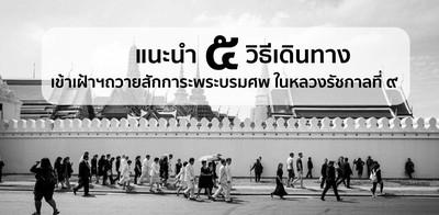 แนะนำ 5 วิธีเดินทางไปร่วมพระราชพิธีพระบรมศพ ในหลวง ร. 9