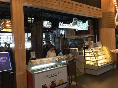 หน้าร้าน ที่ ร้านอาหาร Moom Muum Park เทอมินอล 21