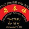 รูปร้าน Ting Tai Fu รามคำแหง14 (Ramkhumhang14)