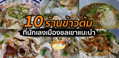 10 ร้านข้าวต้ม ที่นักเลงเมืองชลเขาแนะนำ
