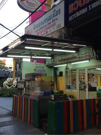 ร้านอาหาร พี่หยอง แหนมเนือง ถนนพหลโยธิน