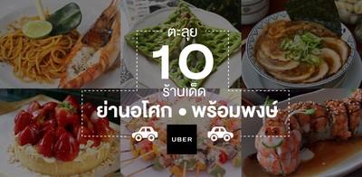 ตะลุยร้านเด็ด 10 ร้าน ย่านอโศก-พร้อมพงษ์ กับ Uber