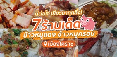 ดีต่อใจ เยียวยาทุกสิ่ง ร้านข้าวหมูแดง ข้าวหมูกรอบ 7 ร้านเด็ดในเมืองโคราช