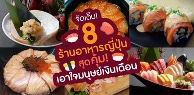 จัดเต็ม! 8 ร้านอาหารญี่ปุ่นสุดคุ้ม! เอาใจมนุษย์เงินเดือน