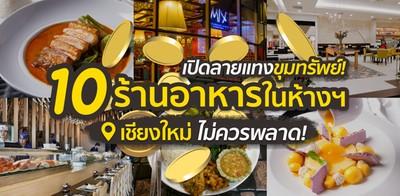 เปิดลายแทงขุมทรัพย์ 10 ร้านอาหารในห้างฯ เชียงใหม่ ที่ไม่ควรพลาด