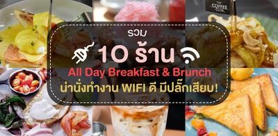 10 ร้าน all day breakfast & brunch น่านั่งทำงาน wi-fi ดี มีปลั๊กเสียบ