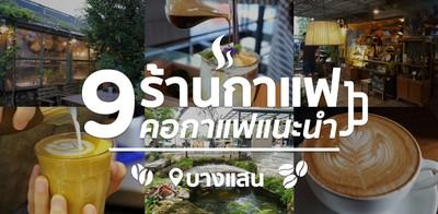9 ร้านกาแฟ ที่คอกาแฟแนะนำ บางแสน