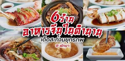 6 ร้านอาหารจีนในตำนาน เด็ดสะท้านยุทธภพ @ พัทยา