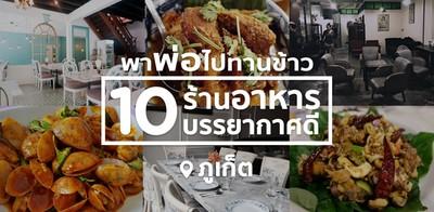มื้อนี้บอกรักพ่อ 10 ร้านอาหาร บรรยากาศดี พาพ่อไปทานข้าว