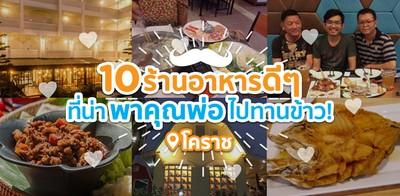 10 ร้านอาหารดีๆ ที่น่าพาคุณพ่อไปทานข้าว ในโคราช