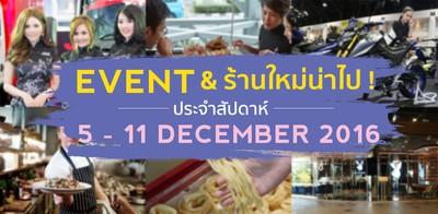 Event & ร้านเปิดใหม่ น่าไปประจำสัปดาห์ 5 - 11 ธันวาคม 2016