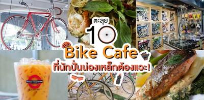 10 Bike Cafe ที่นักปั่นน่องเหล็กต้องแวะ!