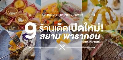 แจกจุดขยายขนาดกระเพาะ!! กับ 9 ร้านเด็ดเปิดใหม่ @สยามพารากอน