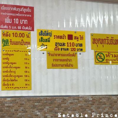 ป้ายหรือสมุดเมนู ที่ ร้านอาหาร ภัตตาคารจ๊ากกี่