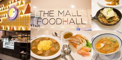 ตะลุยชิมของเด็ดใน The Mall FoodHall โฉมใหม่ @ เดอะมอลล์โคราช