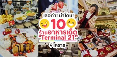 10 ร้านอาหารเด็ด เลอค่า น่าโดนที่ Terminal 21 โคราช