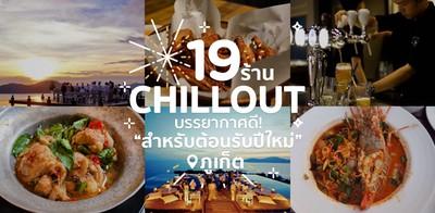 19 ร้านChillout บรรยากาศดี ไว้สำหรับต้อนรับปีใหม่! ที่ภูเก็ต