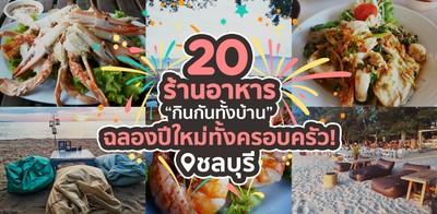 20 ร้านอาหารแนะนำ พาครอบครัวไปทาน ฉลองปีใหม่ ที่ ชลบุรี