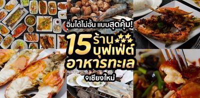 อิ่มได้ไม่อั้น แบบสุดคุ้ม กับ 15 ร้านบุฟเฟ่ต์อาหารทะเล ในเชียงใหม่