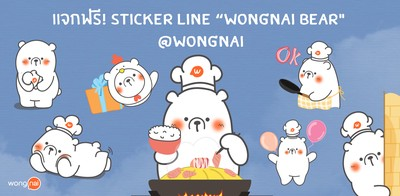 """แจกฟรี! """"สติกเกอร์ไลน์หมีดุ๊กดิ๊กสุดน่ารักจาก Wongnai"""""""