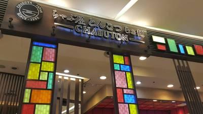 หน้าร้าน ที่ ร้านอาหาร Chabuton สยามพารากอน