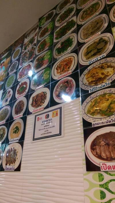 ร้านอาหาร แสงชัยโภชนา