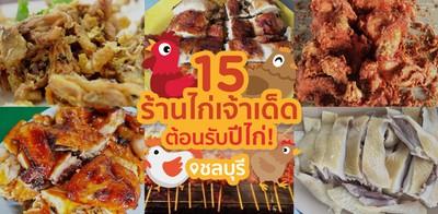 รวม 15 ร้านไก่เจ้าเด็ด ต้อนรับปีไก่ @ชลบุรี