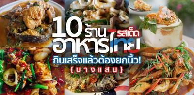 10 ร้านอาหารไทยรสเด็ด กินเสร็จแล้วต้องยกนิ้ว ที่ บางแสน