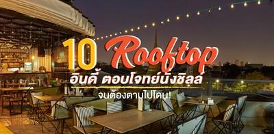10 Rooftop อินดี้ ตอบโจทย์นั่งชิลล์ จนต้องตามไปโดน!