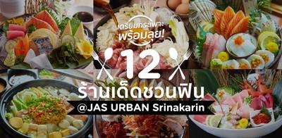 เตรียมกระเพาะพร้อมลุย 12 ร้านเด็ดชวนฟิน @JAS URBAN Srinakarin